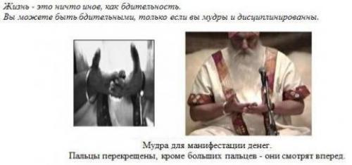 Медитация для богатства с использованием мудр и кундалини. Медитация для манифестации процветания, богатства и здоровья