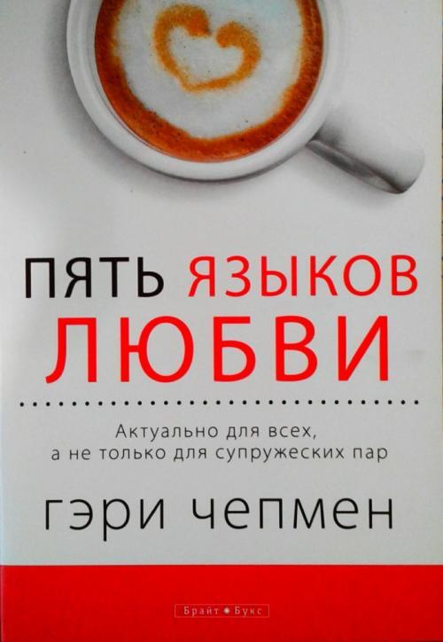 Мужская психология книги. Топ-10 лучших книг про отношения мужчины и женщины