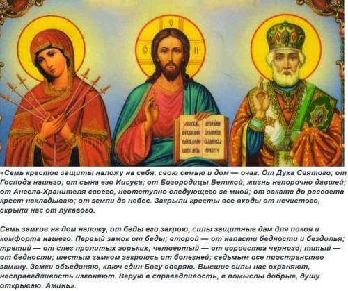 Молитва оберег семь крестов. Как помогла молитва оберег