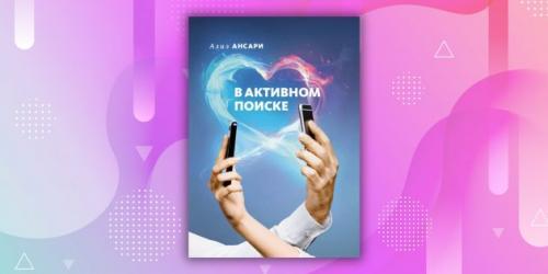 Психология отношений книги. Книги про отношения с любимым человеком