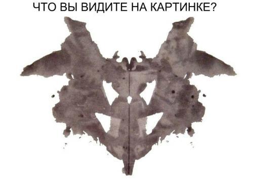 Тест Роршаха на шизофрению. Тест Роршаха на скрытую шизофрению
