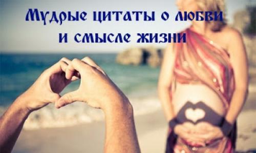Мудрые цитаты о любви со смыслом великих людей. Мудрые цитаты о любви и смысле жизни
