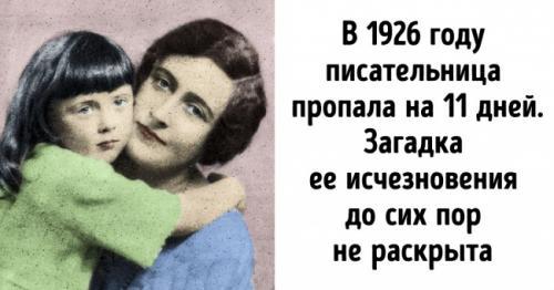 Писательница агата Кристи с какой машиной себя сравнивала. Жизнь и карьера Агаты Кристи, которая была не только писателем, но и композитором и археологом (А ее муж был младше нее на 13 лет)
