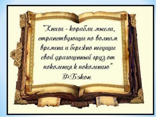 Чтение книг, что развивает. В чём польза чтения книг?
