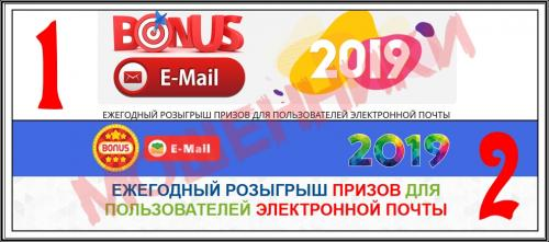 Международная ассоциация электронных почтовых провайдеров. [Лохотрон] bidb8r.xyz – Отзывы? Bonus E-mail ежегодный розыгрыш