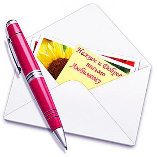 Письмо мужчине интересное и содержательное. Какое письмо любимому мужчине можно написать?