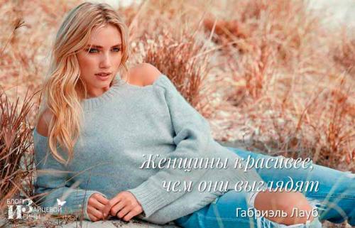Женщина должна любить себя. Цитаты и афоризмы о женщинах