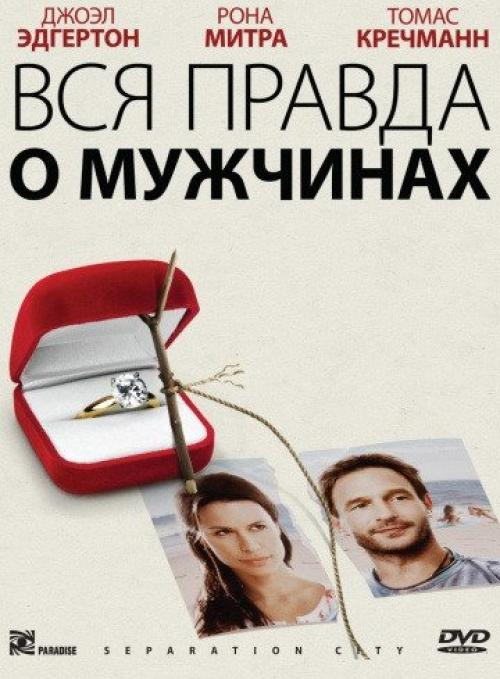 Вся правда о мужчинах (2009)