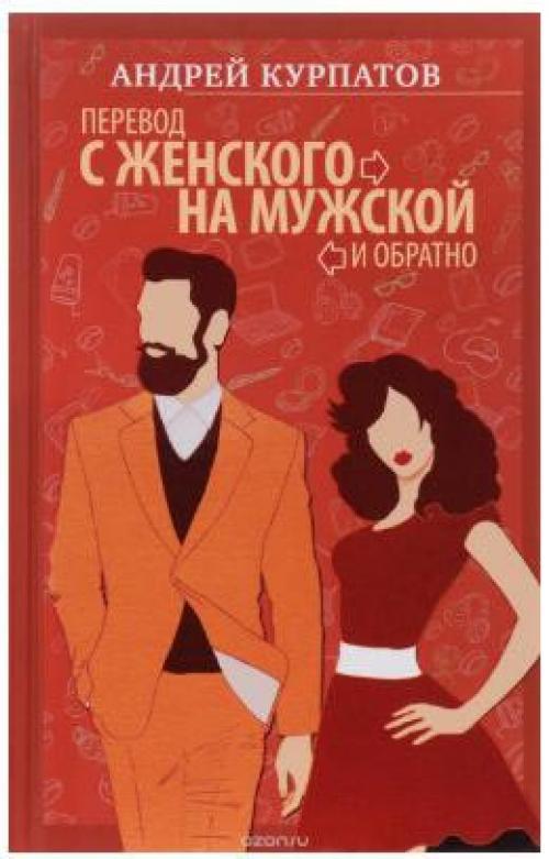 Книги которые сделают мужчину знатоком в женской психологии