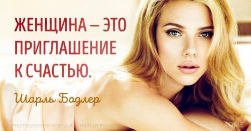 Цитаты про мужчина и женщина. 28цитат великих мужчин опрекрасных женщинах
