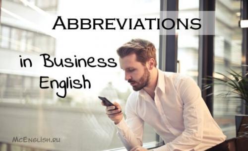 Сокращения в деловой переписке на английском. 40 Самых популярных аббревиатур в деловом английском