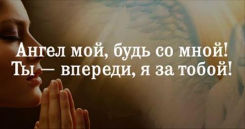 Как спросить совета у Ангела-Хранителя. Просите помощи у своего ангела хранителя. Вот как это делать правильно