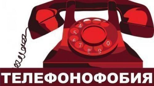 Страх звонить по телефону. Страх телефонных разговоров