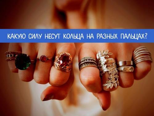 Какую силу несут кольца на разных пальцах. Несите кольцо.