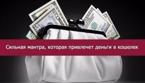 Самые мощные мантры для привлечения денег