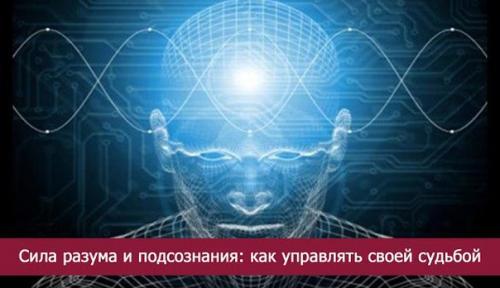 Сила разума и подсознания: как управлять своей судьбой.