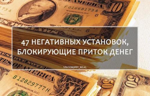 47 негативных установок, блокирующие приток денег (от Джо Витале