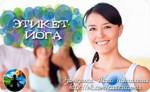 В первый раз на йоге. Этикет йога.  В первый раз на йогу?