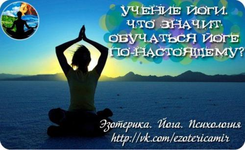 Эзотерика Йога психология в контакте. Учение йоги.  Что значит обучаться йоге по-настоящему?