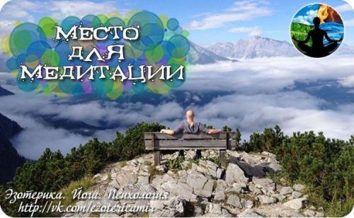 Место для медитации йога.