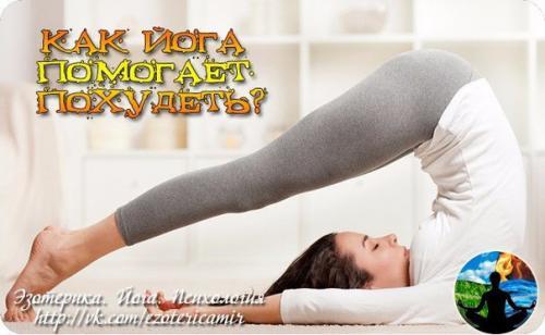 Йога для похудения живота и боков: позы и