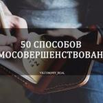 50 способов самосовершенствования?