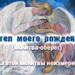 Молитва - ангел моего рождения.