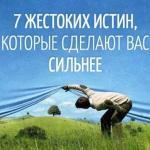 7 жестоких истин, которые сделают вас сильнее.