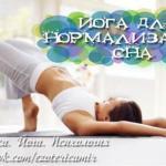 Йога для нормализации сна.