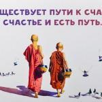 10 жизненных уроков, которые можно извлечь из буддийских учений.