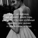 Лишь в том случае, если она плачет, не покидайте ее ….