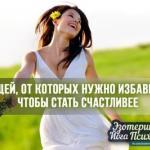 Пять вещей, от которых нужно избавиться, чтобы стать счастливее!