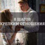 8 шагов к крепким отношениям?