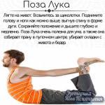 7 асан для обретения уверенности в себе.