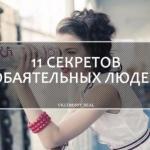 11 секретов обаятельных людей?