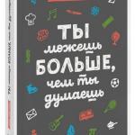 Отличные книги для подростков, и для их родителей.