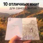 10 отличных книг для саморазвития.