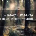 24 классных факта о психологии человека?