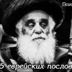 35 прекрасных еврейских пословиц?