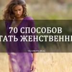 70 способов стать женственнее?