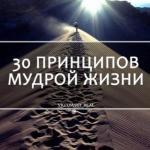 30 принципов мудрой жизни?