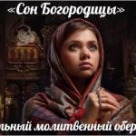 """""""Сон Богородицы"""" - это известный в народе молитвенный оберег."""