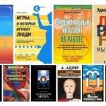 Лучшие книги по психологии, психоанализу и самоподдрежке.