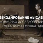 Когнитивистика и нейрофизиология - науки, потеснившие философию в области вопросов о сознании.