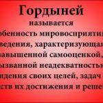 В православии насчитывается 7 смертных грехов.