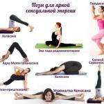 Йога для повышения сексуальной энергии.