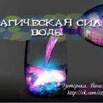 Чародейство или магия воды в ритуалах.