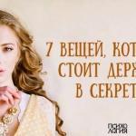 7 вещей, которые стоит держать в секрете?